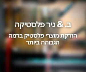 ב. & ניר פלסטיקה - מוצרי פלסטיק בהזרקה