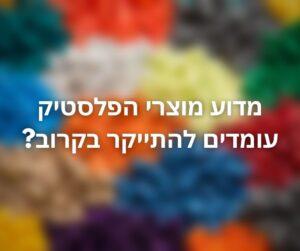התייקרות מוצרי הפלסטיק - בלכמן מנס